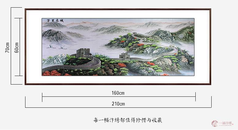 万里长城-(3)