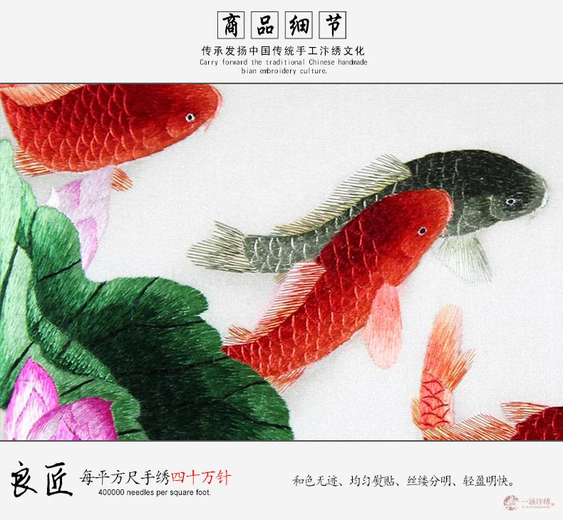 鱼福图 (7)