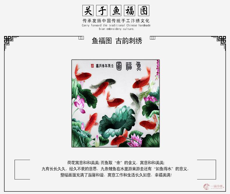 鱼福图 (2)