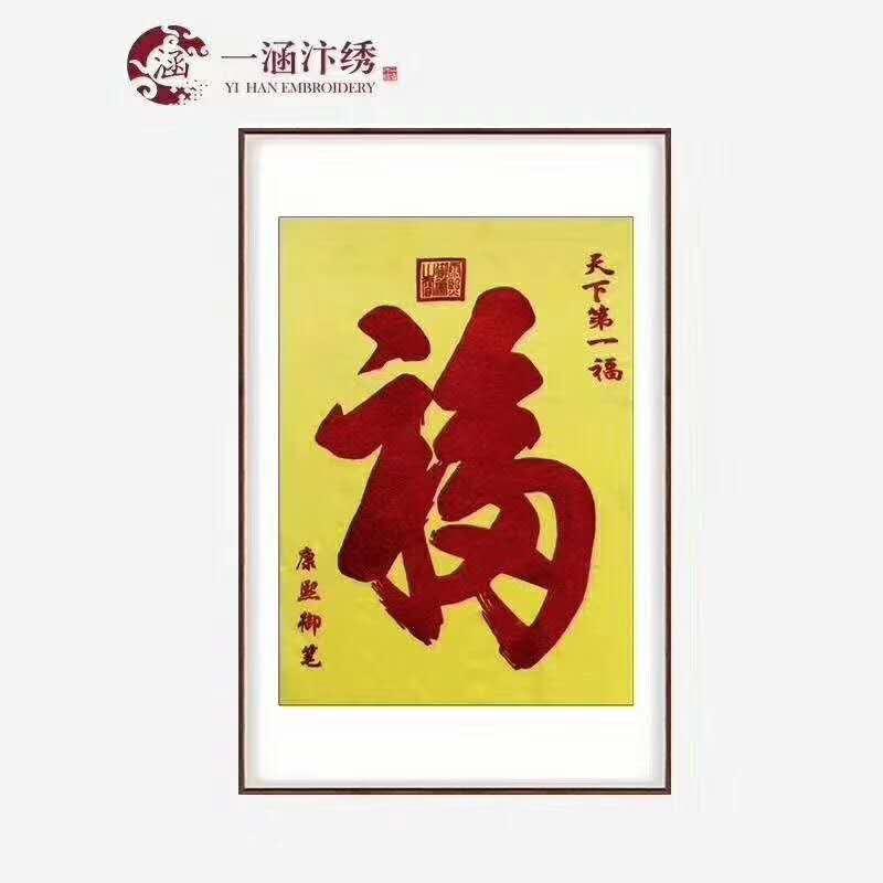 刺绣福字 餐厅装饰画