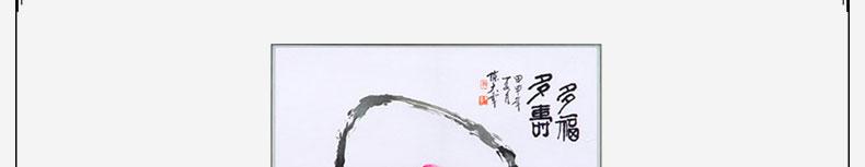多福多寿-(2)_02