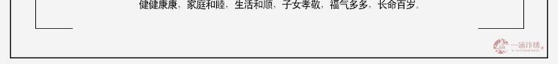 多福多寿-(2)_05