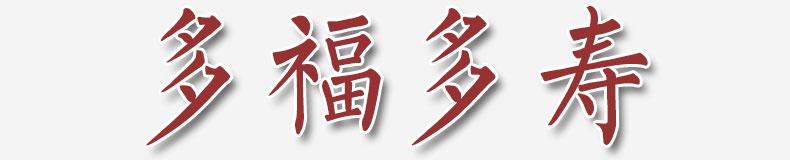 多福多寿-(1)_02