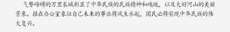 万里长城-(6)_06