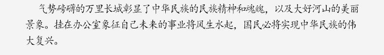 万里长城-(7)_05
