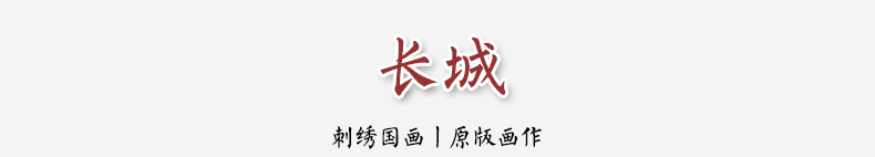 万里长城-(1)_01