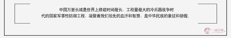 万里长城-(2)_05