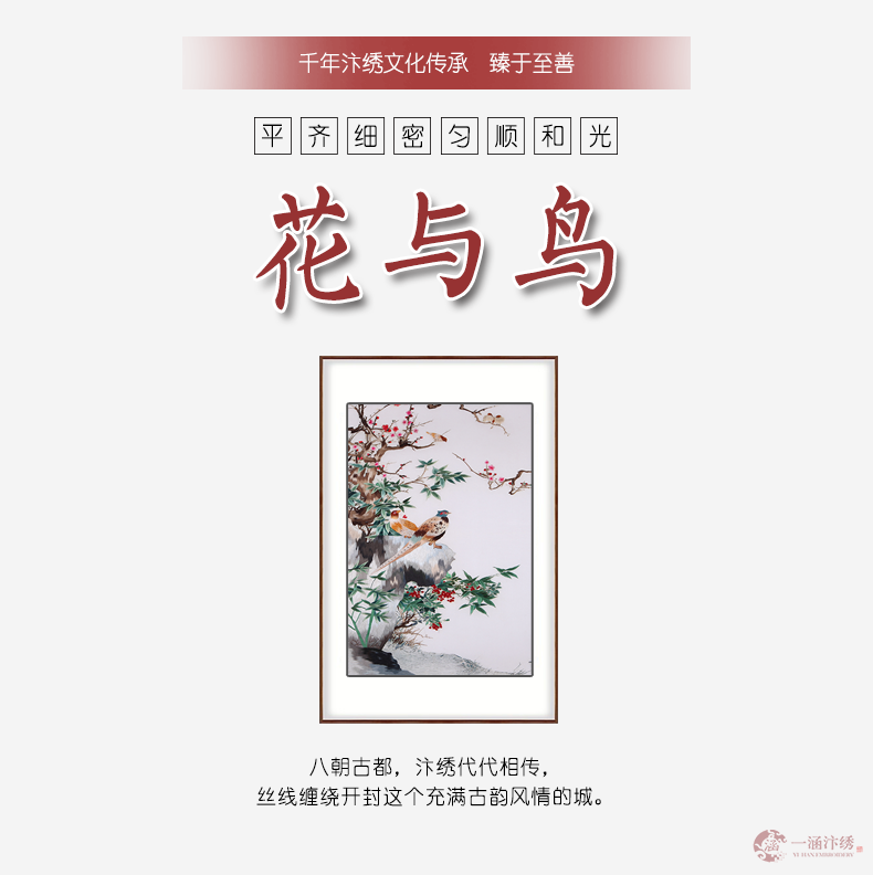 花与鸟 (1)