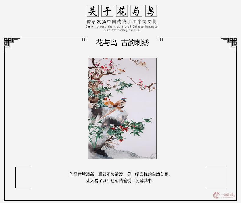 花与鸟 (2)