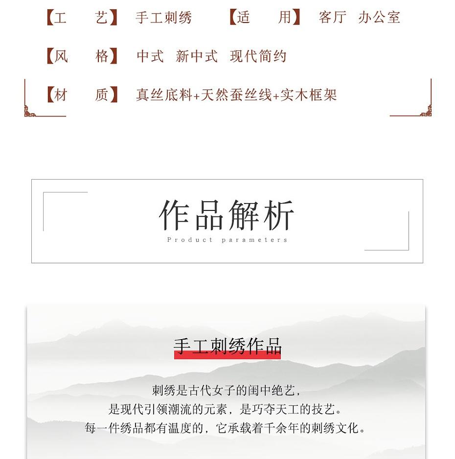 报春图详情页_03