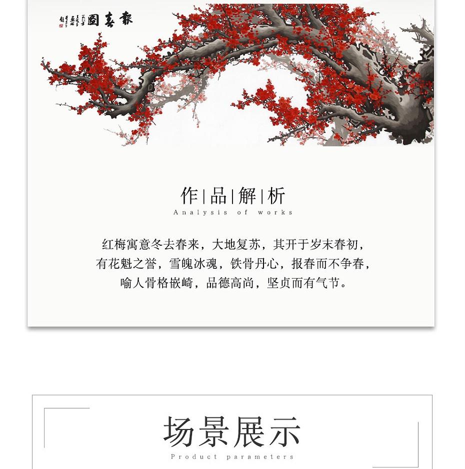 报春图详情页_04