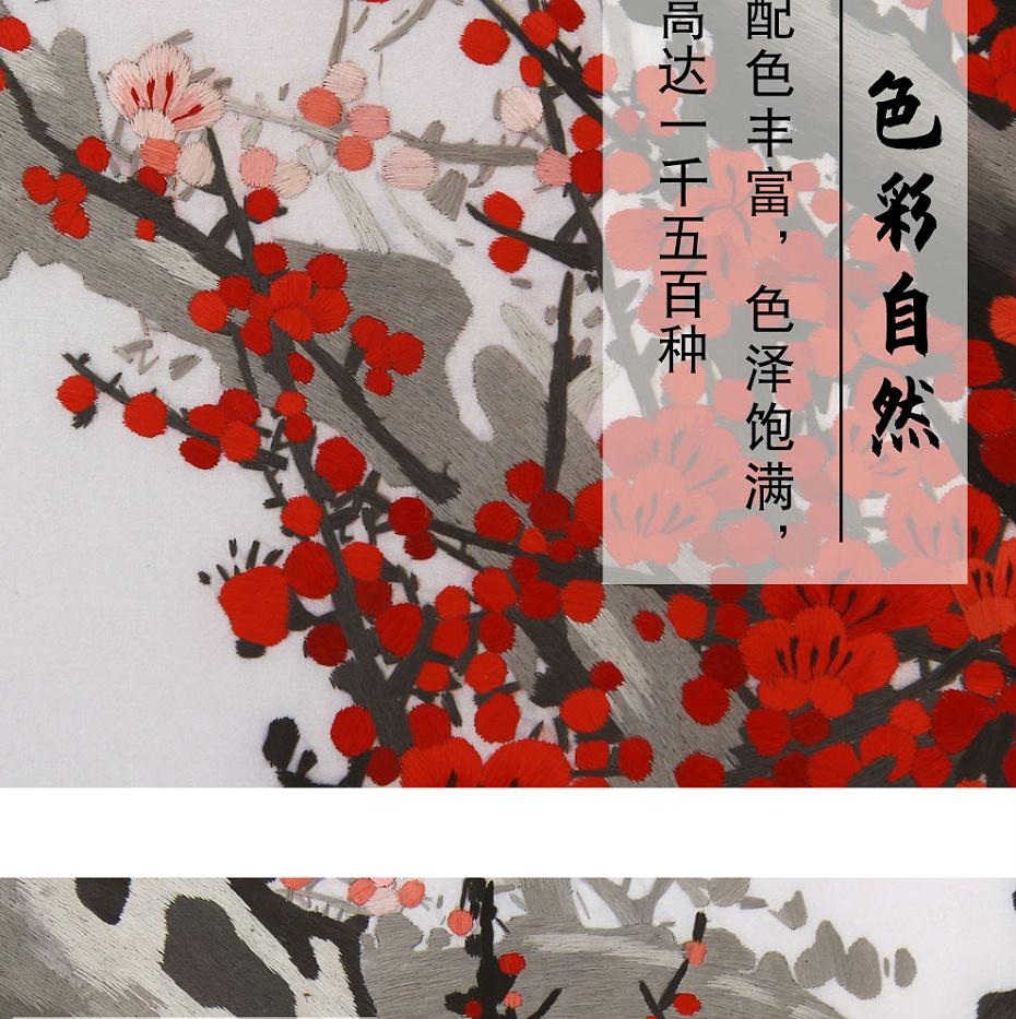 报春图详情页_11