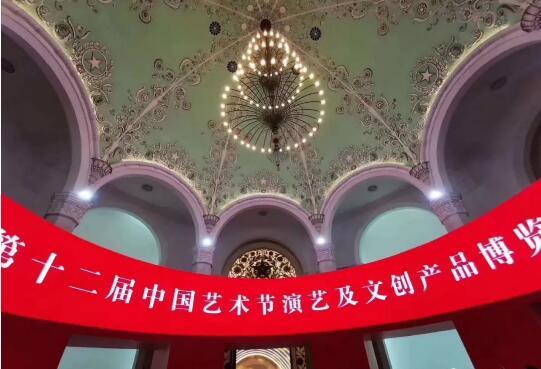 第十二届中国艺术节演艺及文创产品博览会2