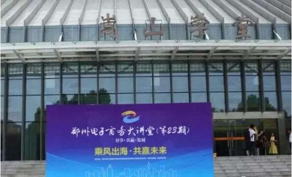郑州电子商务大讲堂
