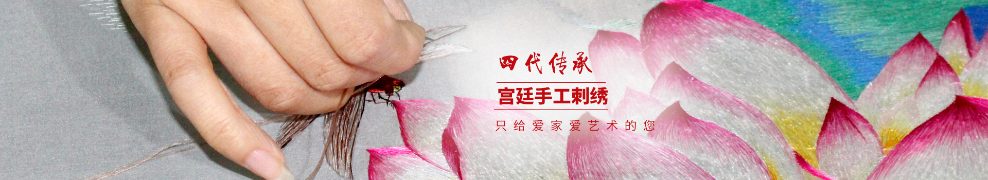 四代传承 宫廷手工刺绣