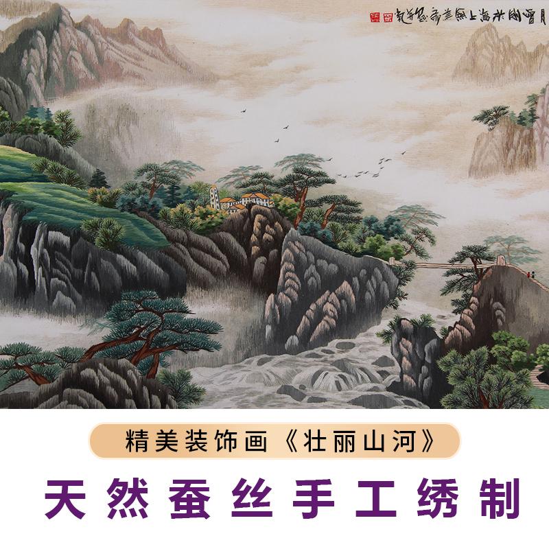 刺绣壮丽山河细节