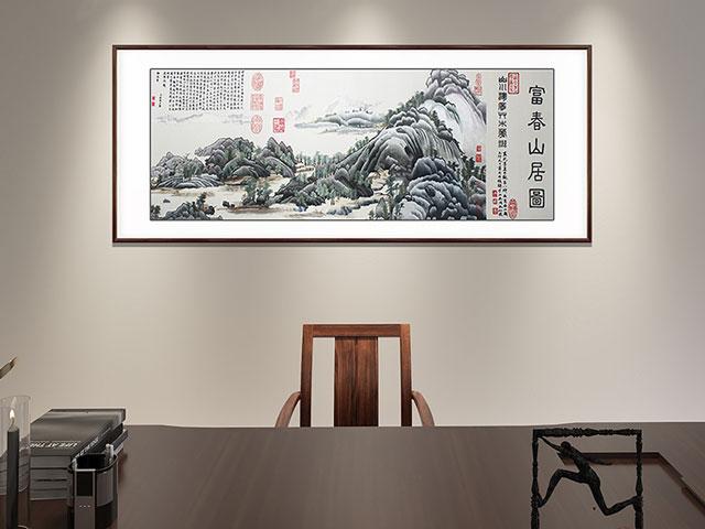 富春山居图-(6) (1)