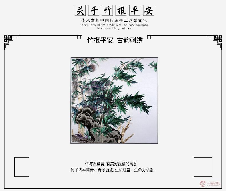 竹报平安 (2)