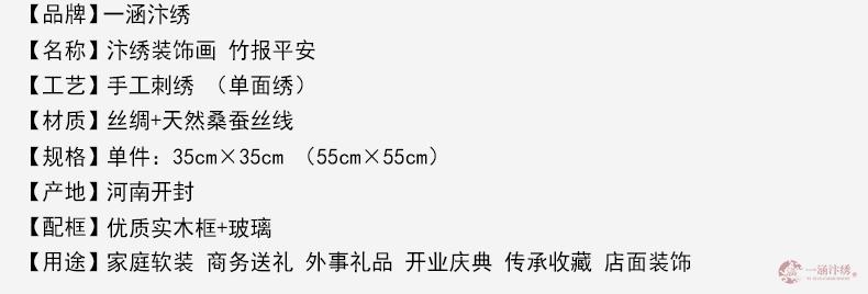 竹报平安 (4)