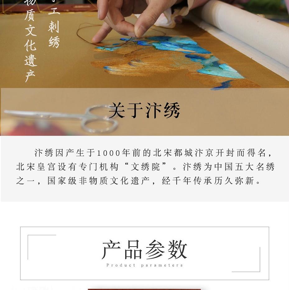 柳塘夏趣装饰画详情页_03