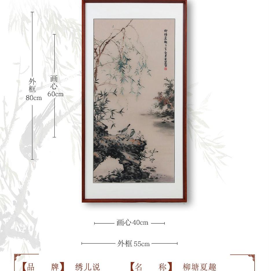 柳塘夏趣装饰画详情页_04