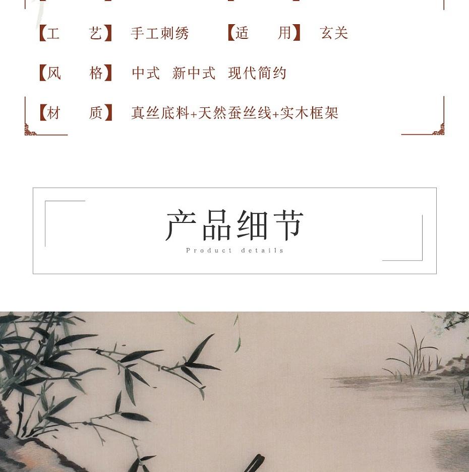 柳塘夏趣装饰画详情页_05