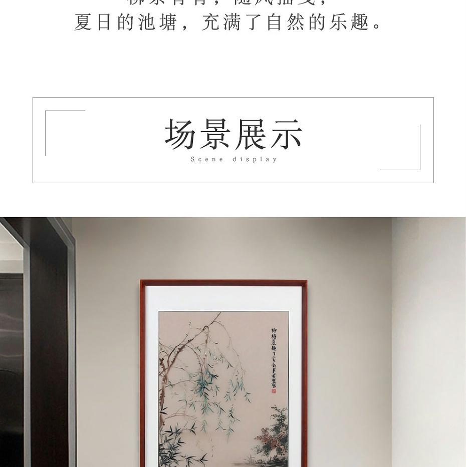 柳塘夏趣装饰画详情页_11