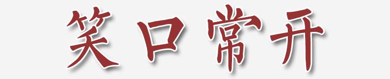 笑口常开-(1)_02