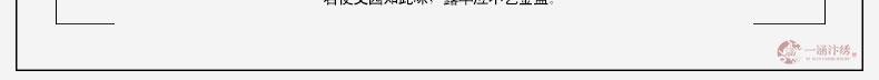 春华秋甜-(2)_06