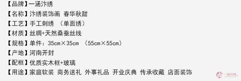 春华秋甜-(4)