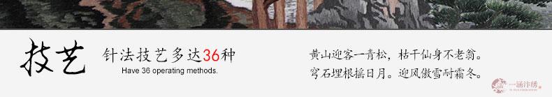 迎客松-(12)_05