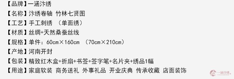 七贤图 (4)