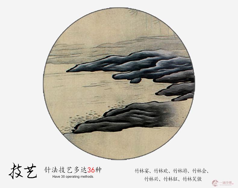 七贤图 (11)