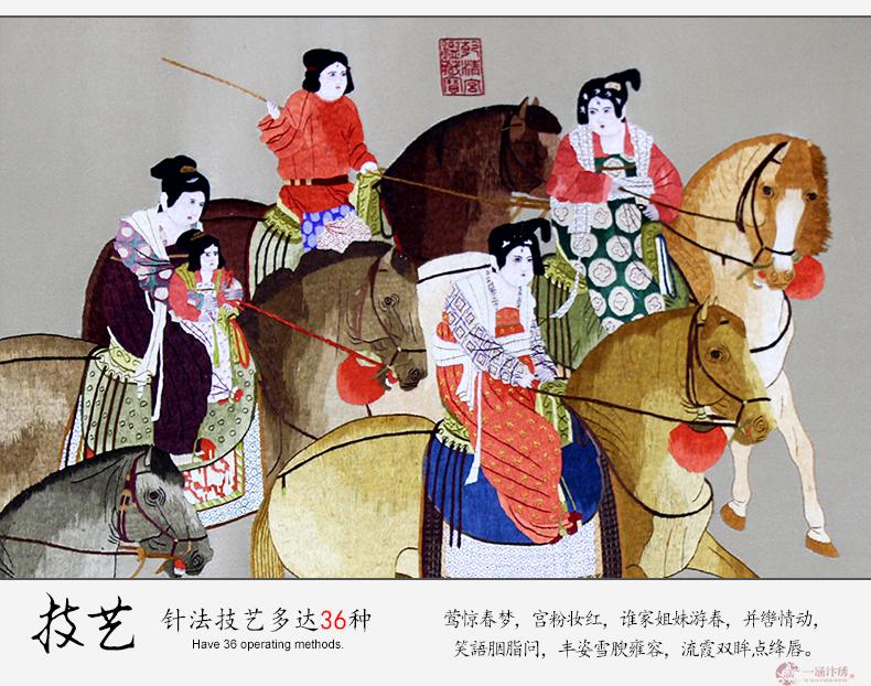 虢国夫人游春图 (10)