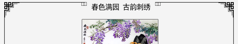春色满园-(2)_02