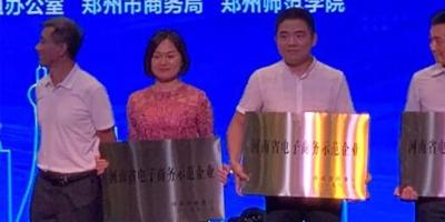 一涵汴绣荣获河南省电子商务示范企业称号!