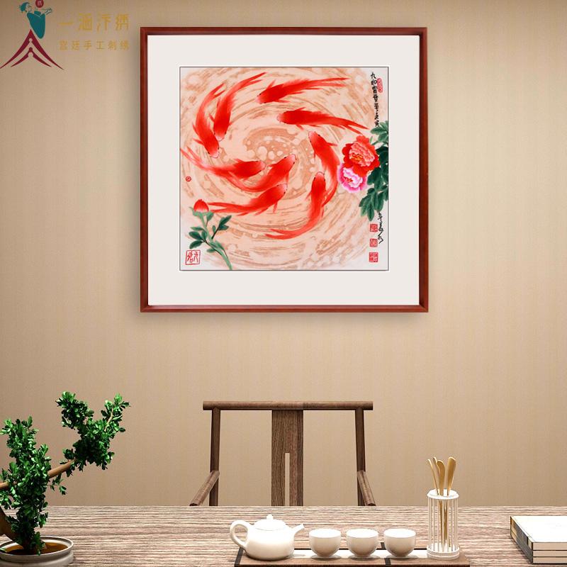 手工刺绣画 餐厅画 富贵九鱼图
