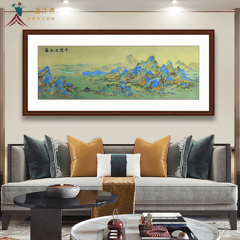 刺绣千里江山图 客厅装饰画