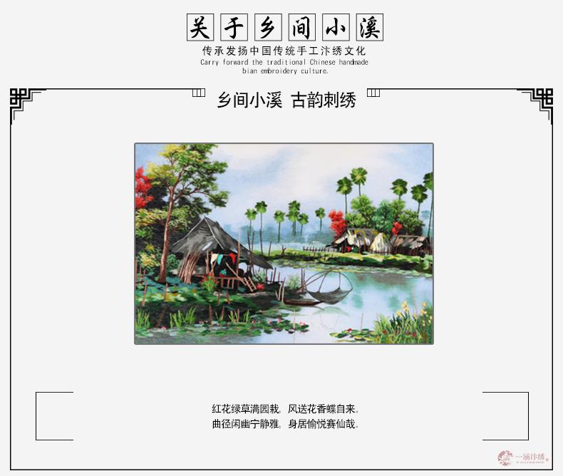 乡间小溪 (2)