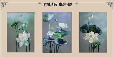 刺绣《清荷》三联画,国风客厅装饰挂画搭配不同场景