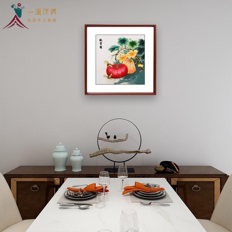 餐厅挂画 刺绣秋实图