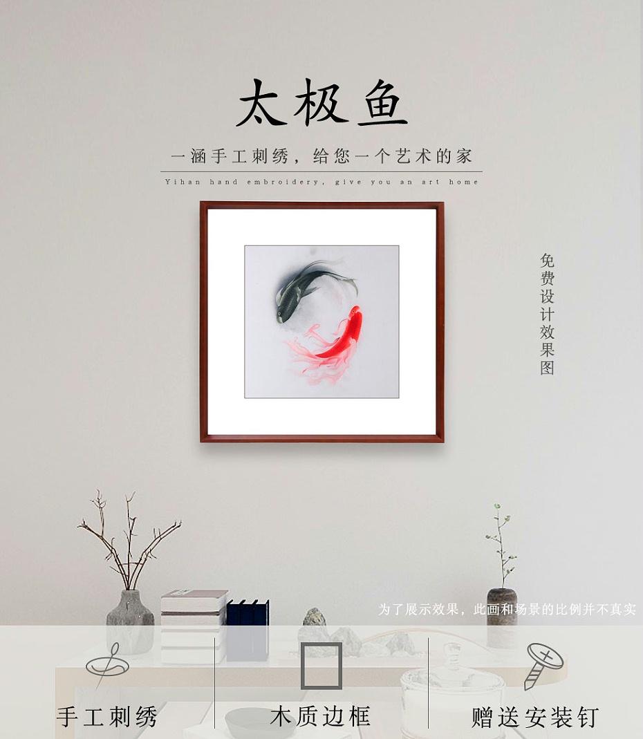 太极鱼装饰画详情页_01