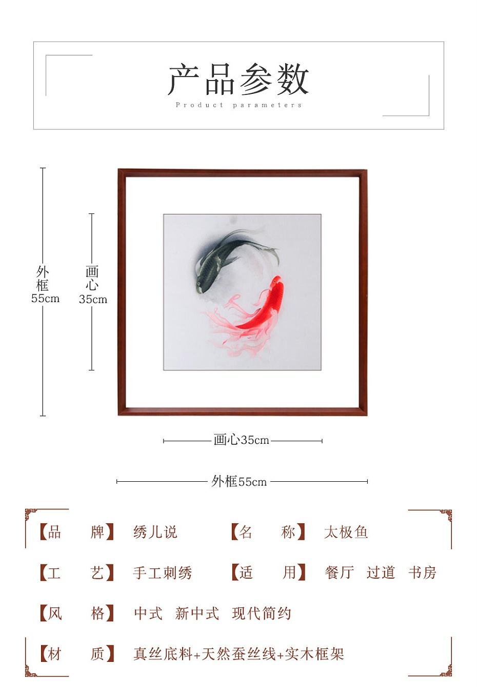太极鱼装饰画详情页_03