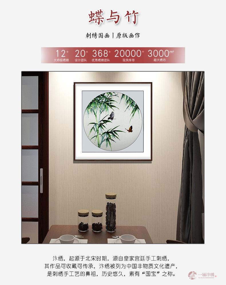 蝶与竹 (1)