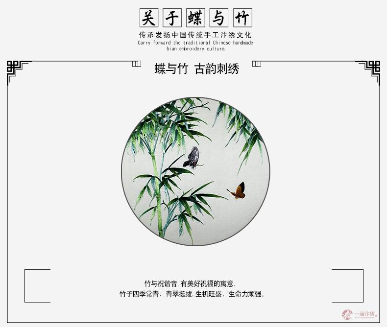 蝶与竹 (2)