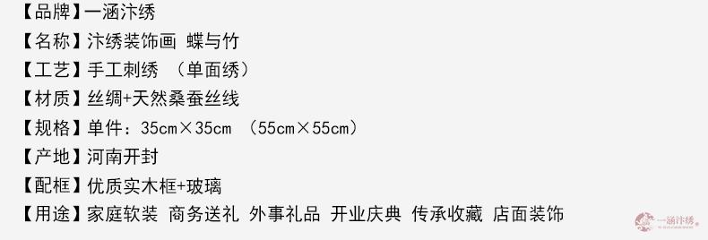蝶与竹 (4)