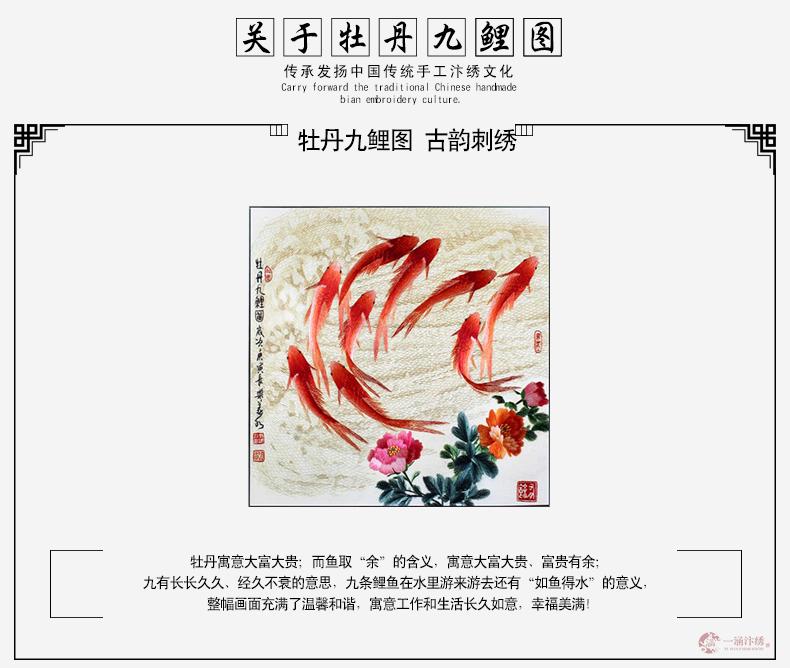 牡丹九鲤图 (2)