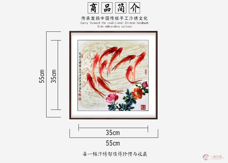牡丹九鲤图 (3)