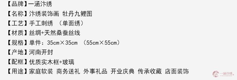 牡丹九鲤图 (4)