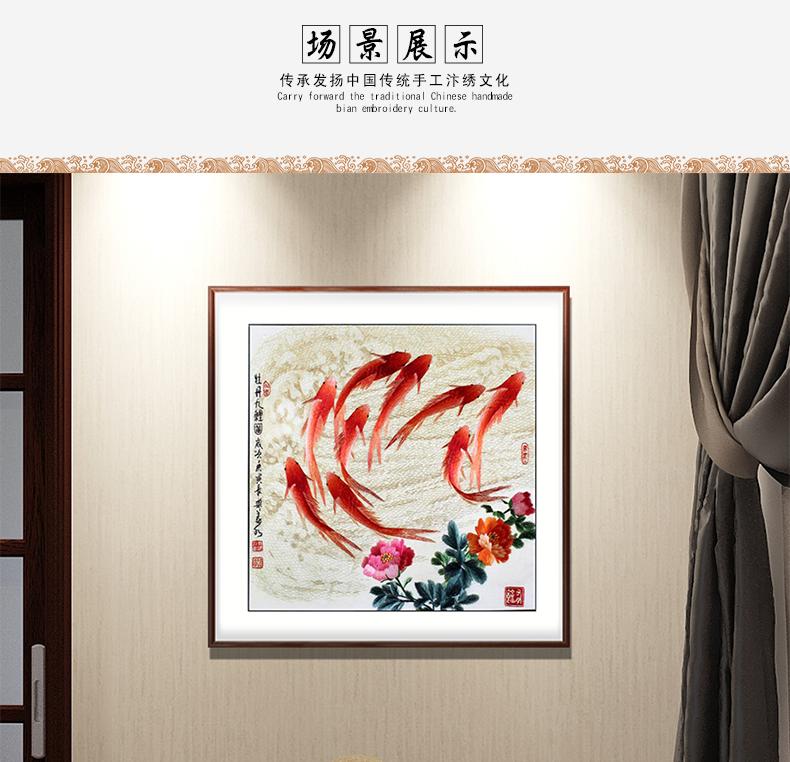 牡丹九鲤图 (5)